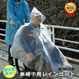 【梅雨限定ポイント10倍】ピロレーシング 車椅子 レインコート クリアー グレー