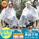 車椅子レインコートオレンジタイプ長屋宏和車椅子関連用品