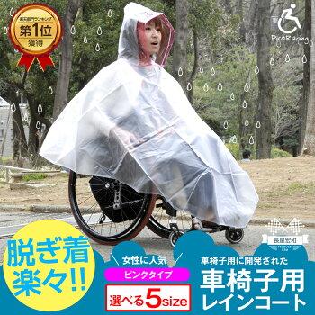 車椅子用レインコート(ピンクタイプ)/女性/車いす用のかっぱ/車いす/必需用品/雨/ポンチョ/雨具/車/イスカッパ/車いす/雨合羽/車椅子カバー/おしゃれ/車椅子関連用品/高齢者/雨対策/車いす/車イス/車椅子/くるまいす/クルマイス[サイズ交換無料サービス商品]