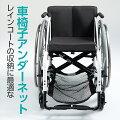 車椅子用アンダーネット