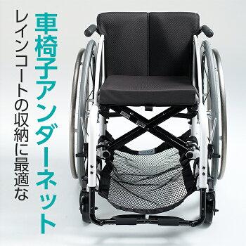 【車椅子アンダーネット】車椅子の利便性、満足荷物収納場所/凄く便利/必需関連用品/車いす利用者/車椅子関連商品/小物入れ/車イス/車いす/車椅子/クルマイス/kurumaisu/くるまいす