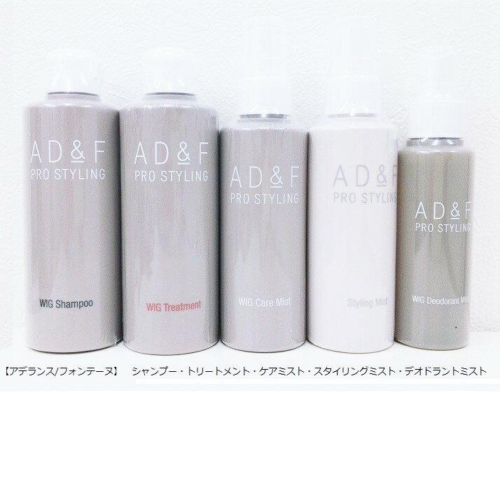 ウィッグ・つけ毛, ケア用品  (ADF) 5