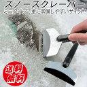 【お買い物マラソンP10倍】 スノースクレイパー ミニタイプ...