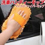 車用洗車ハンディーモップ