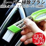 エアコン掃除ブラシ隙間掃除マイクロファイバー車内清掃掃除洗車