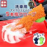 洗車用マイクロファイバーグローブ5本指タイプカラー:ランダム細かいところまで洗いやすいホイール等