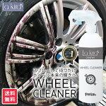 車洗車ホイルクリーナー500mlブレーキダスト除去スプレータイププロ仕様ホイル汚れ鉄粉除去