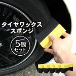 超お得セール洗車用タイヤワックススポンジ【5個セット】コーティングワックススポンジU字型自動車タイヤアプリケータ
