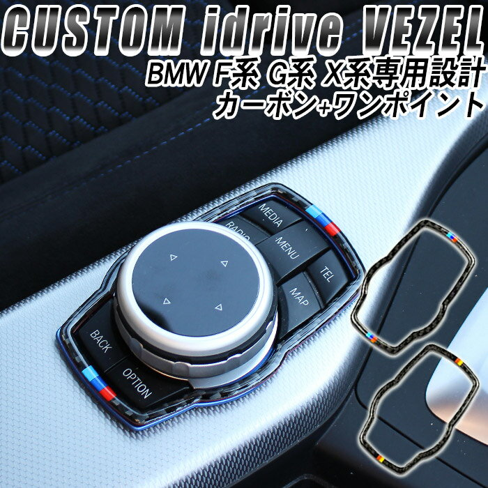 内装パーツ, インテリアパネル BMW iDrive NBT F20 F30 F10 1 3 4 5 X1 X3 X5 X6 M3 M4 M5 F X