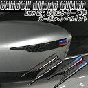 BMW アクセサリー サイドミラーガード カーボン調 | ステッカ...