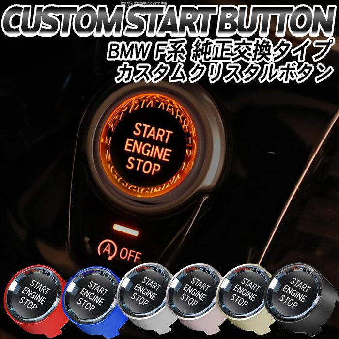 内装パーツ, インテリアパネル BMW START STOP F20 F22 F30 F10 X1 X3 X1 X3 X5 X6 M3 M4 M5 F X