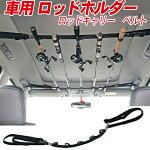 車用ロッドホルダーロッドキャリー1セット2個入り釣り竿収納釣り竿整理