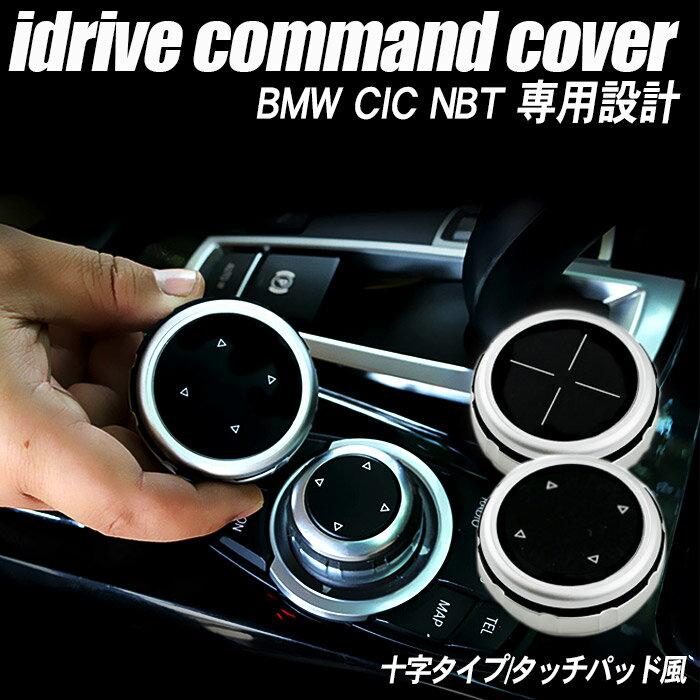 内装パーツ, インテリアパネル BMW i-Drive CIC NBT F20 F30 F10 1 3 4 5 7 X1 X3 X5 X6 M3 M4 M5 F X