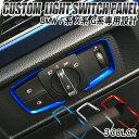 BMWアクセサリー ライトスイッチパネル ヘッドライト トリム ...
