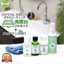 洗面台 ガラスコーティング フルキット CRYSTAL SH