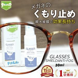 【100円OFFクーポン】メガネ 曇り止め スプレー クリーナー コーティング剤 GLASSES SHIELD ANTI-FOG 30ml | クロス付き 日本製 持続性 アンチフォグ 眼鏡の曇り止め メガネのくもり止め めがね 眼鏡 くもり止め くもりどめ くもり 曇り メガネ拭き レンズ マスク フェイス