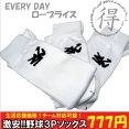 野球3Pソックス【MK】オジジナルブランド3足組みソックス(ヤキュウ3Pソックス)