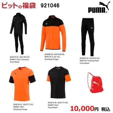 <先行予約受付中!>MENS プーマ サッカー 福袋 2019 【PUMA】プーマ (発送は1月1日頃の予定です。)(921046)*00