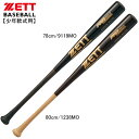 少年軟式用 木製バット プロモデル【ZETT】ゼット 野球 少年軟式バット19SS(BWT75778/80)*25