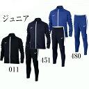 ナイキ YTH ACADENY GRI−FIT ニット トラックスーツ【NIKE】ナイキ JR ジャージシャツ 16HO(844714)*57
