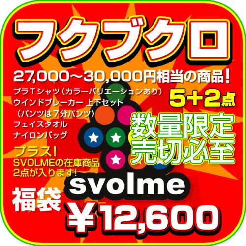 svolme福袋2010-2011 スボルメ ズバリ12600円だ!