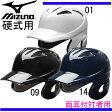ヘルメット(硬式用)両耳付打者用【MIZUNO】ミズノ 硬式用 ヘルメット15SS(1DJHH101)<発送に2〜5日掛る場合が御座います。>*25