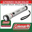 バッテリーロック フラッシュライト/600【coleman】コールマン アウトドア ライト 15SS(2000022291)<発送に2〜5日掛る場合が御座います。>*00