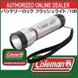 バッテリーロック フラッシュライト/100【coleman】コールマン アウトドア ライト 15SS(2000022293)<発送に2〜5日掛る場合が御座います。>*00