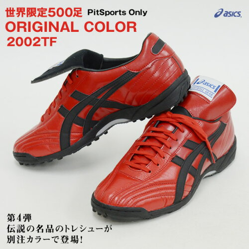 2002TF アシックス世界限定500足 トレーニングシューズ (■TST033-2390 TST656)*00
