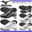 フランチャイズトレーナー F Edition【MIZUNO】●ミズノ 審判用 シューズ15SS(11GT1440)*43
