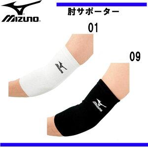 肘サポーター【MIZUNO】ミズノ●バレーボールサポーター15SS(59SS903)