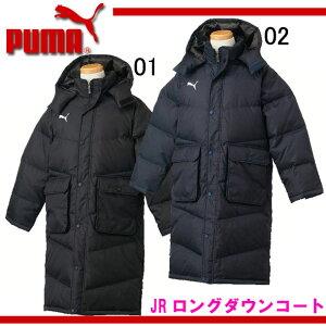 JRロングダウンコート【PUMA】プーマ●ジュニアベンチコート14FW(903612)