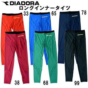 ロングインナータイツ【diadora】ディアドラ インナースパッツ 15FW(FP5450)*63