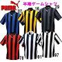 半袖ゲームシャツ【PUMA】プーマ●サッカーゲームシャツ(862175)