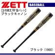 JR軟式FRPバット ブラックキャノンバットケース付き【ZETT】ゼット 少年軟式バット16SS(BCT71678/80)*31