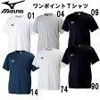 Tシャツ【MIZUNO】ミズノ トレーニングウェア Tシャツ 16SS(32JA6150)*20