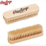 磨け ブラシ(馬毛) 【Rawlings】ローリングス 野球アクセサリー 16SS(EAOL6S14)*25