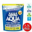 アクアホエイプロテイン100グレープフルーツ風味 バッグ840g(約40食分)【SAVAS】ザバスサプリメント/ボディメーカー/アスリート/プロテイン(CA1327)*25