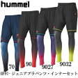 HPFC-ジュニアプラパンツ・インナーセット【hummel】ヒュンメル ●サッカー プラクティスパンツ16AW(HJP2045)*36