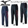 ウインドブレーカーパンツ【MIZUNO】ミズノ 陸上 パンツ 16AW(U2MF6510)*20