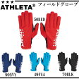 フィールドグローブ【ATHLETA】アスレタ サッカー フットサル アクセサリー 手袋16FW(05189)*05