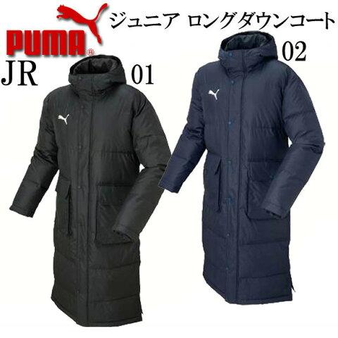 TT ESS PRO ジュニア ロングダウンコート【PUMA】プーマ JR ベンチコート ダウンコート(654985)*34