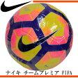 ナイキ チームプレミア FIFA 【NIKE】ナイキサッカーボール16HO(SC2971-702)*20