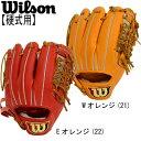 (訳ありグローブ) 硬式用 Wilson Staff 内野手用グラブ袋付き 【WILSON】●ウィルソン Wilson Staffシリーズ 16FW(WTAHWQ4YF)*40