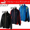 FD トレーニングジャケット(ジュニアサイズ)【PUMA】プ...