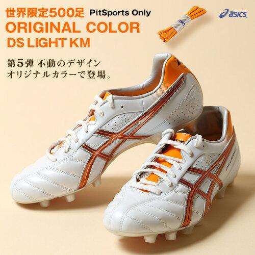 DS LIGHT KMアシックス世界限定500足 サッカースパイク (TSI077-0009)*00