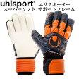 エリミネータースーパーソフト サポートフレーム【uhlsport】ウール キーパーグローブ17SS(1011017-01)*10