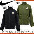 ナイキ F.C. トラックジャケット【NIKE】ナイキ サッカーウェア ジャケット17SS(833817)*10