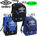 JR デイバック(ネット付き)【umbro】アンブロ サッカー ジュニア リュック17SS(UJS1...