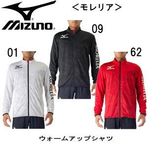モレリア ウォームアップシャツ【MIZUNO】ミズノ サッカー ウォームアップシャツ17SS(P2MC7005)*62